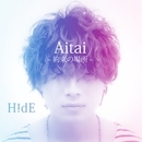 Aitai ~約束の場所~/H!dE
