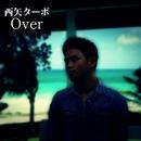 Over/西矢ターボ
