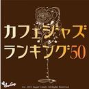 カフェジャズ ランキング50/Moonlight Jazz Blue & Jazz Paradise