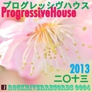 Progressive House 2013/Takuma Iwakawa
