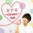 キセキ~再恋story~/H!dE
