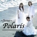 北極星 Polaris/Polaris