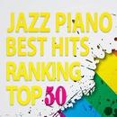 JAZZピアノ人気曲ランキングTOP50:映画、クラシック、クリスマスまで名曲だけの50曲/Moonlight Jazz Blue