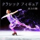 クラシック・フィギュア ~氷上の舞~/Moonlight Jazz Blue & JAZZ PARADISE