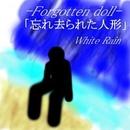 忘れ去られた人形/White Rain