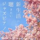 新生活に聴きたいJAZZピアノ ~新たなる出会い~/Moonlight Jazz Blue