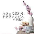 カフェで流れるサクラソングス ~卒業~/Moonlight Jazz Blue