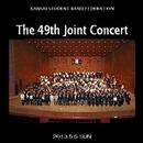 関西学生吹奏楽連盟 第49回合同演奏会/関西学生吹奏楽連盟