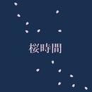 桜時間/Tart Music