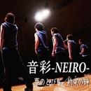 夢のとびら/約束の時/音彩 -NEIRO-
