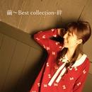 繭~Best collection-絆/繭