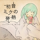 初音ミクの発熱/KITOTAN