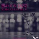 初めてのJAZZ ~30歳からの大人の愉しみ~/Moonlight Jazz Blue & JAZZ PARADISE