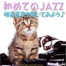 初めてのJAZZ ~映画音楽を聴いてみよう♪~/Moonlight Jazz Blue & JAZZ PARADISE
