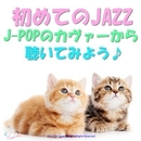 初めてのJAZZ ~J-POPのカヴァーから聴いてみよう~/Moonlight Jazz Blue & Jazz Paradise
