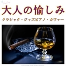 大人の愉しみ ~クラシック・ジャズピアノ・カヴァー~/Moonlight Jazz Blue