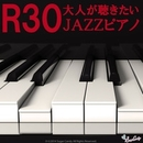 R30 大人が聴きたいJAZZピアノ/Moonlight Jazz Blue