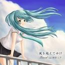 風を越えてゆけ/Surwind feat.初音ミク