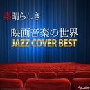 素晴らしき映画音楽の世界 ~JAZZ COVER BEST~/JAZZ PARADISE&Moonlight Jazz Blue
