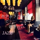 カフェやホテルラウンジで聞きたいJAZZ/JAZZ PARADISE&Moonlight Jazz Blue