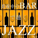 真夜中のBarで聴くJAZZ/Moonlight Jazz Blue & JAZZ PARADISE