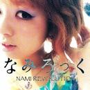 なみろっく/NAMI REVOLUTION