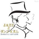 JAZZとダンディズム ~男の格をひとつあげる音楽~/JAZZ PARADISE&Moonlight Jazz Blue