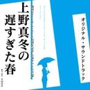 上野真冬の遅すぎた春 オリジナル・サウンドトラック/カワノマサキ