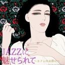 JAZZに魅せられて~カフェのお供に~/JAZZ PARADISE&Moonlight Jazz Blue