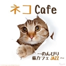 ネコCafe ~のんびり猫カフェJAZZ~/Moonlight Jazz Blue & JAZZ PARADISE