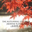 The Autumnal Equinox -秋分-/Akihito Kimura (木村哲人)