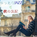 ゆったりJAZZと秋の気配/JAZZ PARADISE&Moonlight Jazz Blue