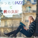 ゆったりJAZZと秋の気配/Moonlight Jazz Blue & JAZZ PARADISE