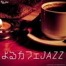 よるカフェJAZZ/Moonlight Jazz Blue & JAZZ PARADISE