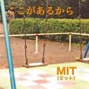 ここがあるから/MIT