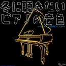冬に聴きたいピアノの音色~ヒットソング限定セレクト~/Moonlight Jazz Blue