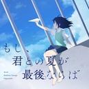 もし、君との夏が最後ならば/Fuji(141hP)