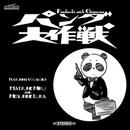 パンダ大作戦/ぱんだっち