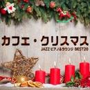 カフェ・クリスマス JAZZピアノ&ラウンジ BEST20/JAZZ PARADISE&Moonlight Jazz Blue