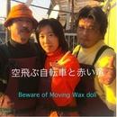 空飛ぶ自転車と赤い竜/Beware of Moving Wax doll