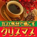カフェ気分で過ごすクリスマス・タイム/JAZZ PARADISE&Moonlight Jazz Blue