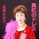 真紅のドレス/北原かおり