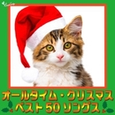 オールタイム・クリスマス・ベスト50ソングス/JAZZ PARADISE&Moonlight Jazz Blue