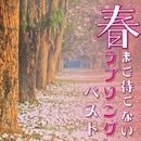 春まで待てないラブソング・ベスト/JAZZ PARADISE&Moonlight Jazz Blue