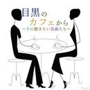 目黒のカフェから ~冬に聴きたい名曲たち~/JAZZ PARADISE&Moonlight Jazz Blue