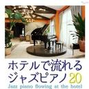 ホテルで流れるジャズピアノ20/Moonlight Jazz Blue
