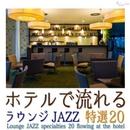 ホテルで流れるラウンジJAZZ 特選20/JAZZ PARADISE&Moonlight Jazz Blue