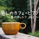 癒しのカフェ・ピアノ ~春のゆったりJAZZ~/Moonlight Jazz Blue & Jazz Paradise
