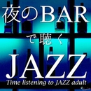 夜のBARで聴くJAZZ ~オトナのたしなみ~/JAZZ PARADISE & Moonlight Jazz Blue