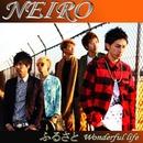ふるさと/Wonderful Life/音彩 -NEIRO-